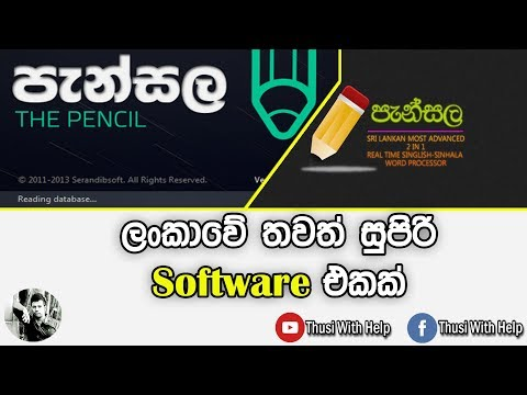 How to install pencil software with sinhala - YouTube
