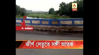 Cracks noticed again at Burdwan s Kanksa s this bridge, people travel with fear