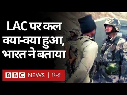 India China LAC Tensions : East Ladakh में गोलियां चलने पर India क्या बोला? (BBC Hindi)