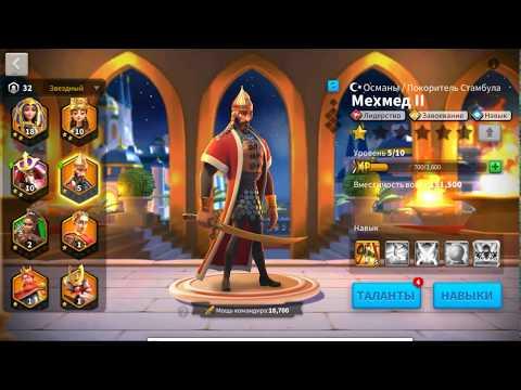 Rise Of Kingdoms МЕХМЕД 2 ГАЙД