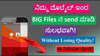 How To Send Big Files Without Losing Quality |Android Best Apps |Technical Jagattu