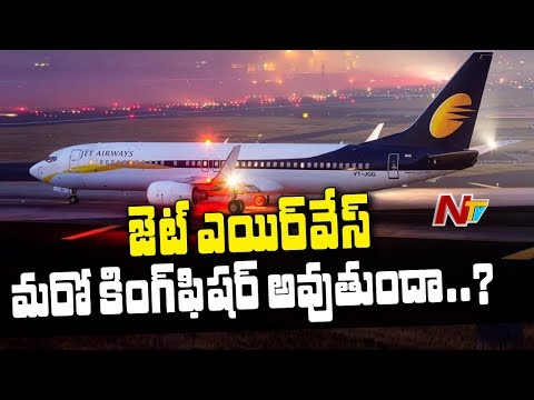 Jet Airways Going The Kingfisher Airlines Way ? Centre Asks Banks To Bailout | NTV