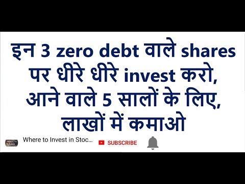 इन 3 zero debt वाले shares पर धीरे धीरे invest करो, आने वाले 5 सालों के लिए, लाखों में कमाओ