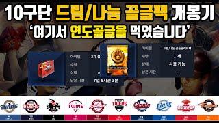 10구단 올스타3차꾸러미 드림/나눔 골글팩 개봉기!ㅣ컴…