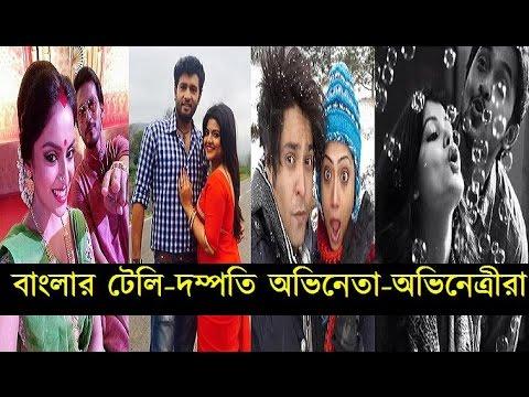 বাংলা টেলি-তারকা দম্পতি অভিনেতা ও অভিনেত্রী | Bengali Actor & Actress Real Life Husband-Wife Couple