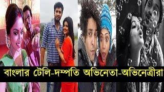বাংলা টেলি-তারকা দম্পতি অভিনেতা ও অভিনেত্রী   Bengali Actor & Actress Real Life Husband-Wife Couple
