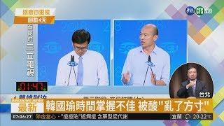 高雄市長辯論 陳其邁韓國瑜直球對決| 華視新聞 20181120