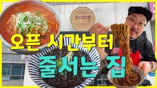 동네짬뽕 / 삼덕동 짬뽕 맛집 / 대구 맛집 / 동성로…