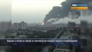 Взрывы и пожар на заводе в Азербайджане(Шесть человек погибли и несколько ранены в результате взрывов на заводе по производству моющих средств..., 2012-09-17T19:15:43.000Z)