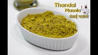 झटपट बनाये होली स्पेशल ठंडाई मसाला | Thandai Masala | Holi Special | Chef Harpal Singh