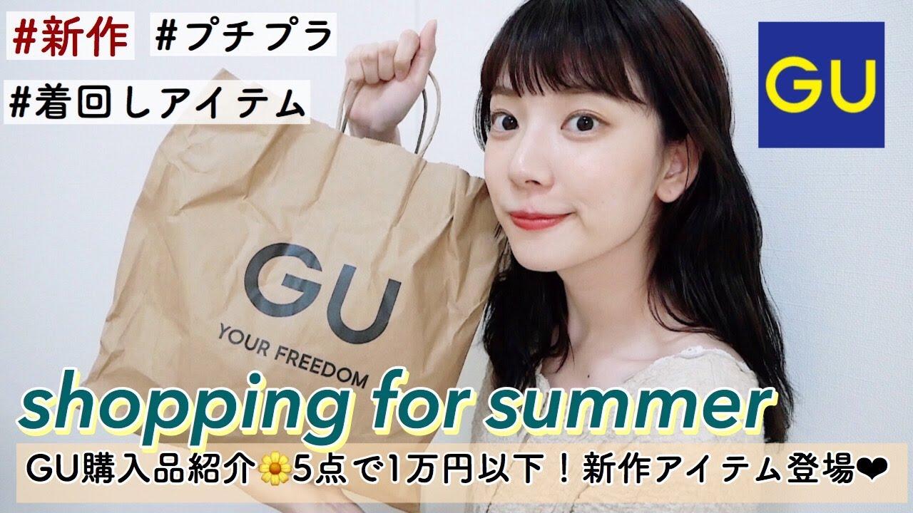 【GU購入品】着回し最高アイテム登場!可愛すぎるジーユー新作5点紹介します♡【プチプラ/夏服】