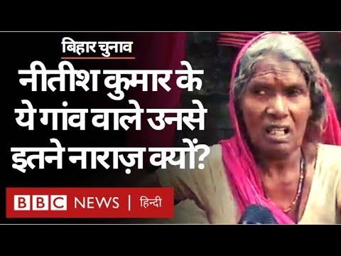 Bihar Elections : CM Nitish Kumar के पैतृक गांव में उनसे क्यों नाराज़ हैं लोग? (BBC Hindi)