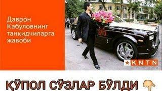"""DAVRON KABULOV YANA """"BALOGA"""" QOLDI..."""