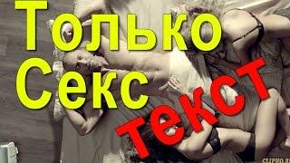 Только Секс текст песни Полиграф ШарикOFF Серега/Слова песни Только Секс Серега Полиграф ШарикOFF/