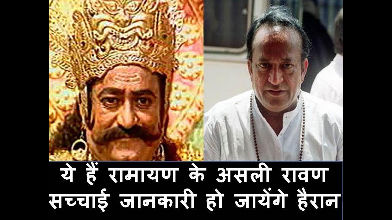 ये हैं रामायण के असली रावणसच्चाई जानकारी हो जायेंगे हैरान || Arvind Trivedi Ramanand Ramay