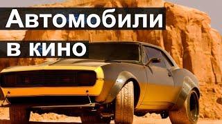 Автомобили в кино.Самые крутые тачки,снятые в кино! Бэтмобиль и другие! Топ 20 авто.