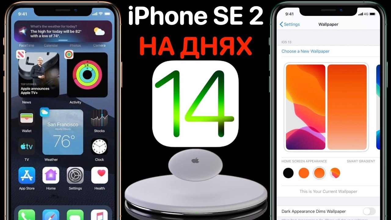 Apple слила скрины iOS 14: новые обои и виджеты наглавном экране ! iPhone SE 2 и AirTag на днях
