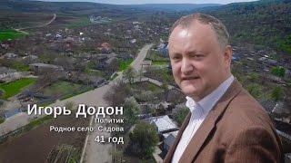 Игорь Додон - народный президент. Краткая биография