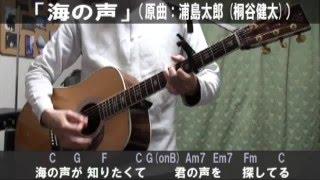 サビだけ弾き語り企画・第62弾は、名作CMソング 浦島太郎(桐谷健太)さ...