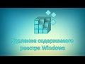 Что будет, если удалить всё содержимое реестра Windows?