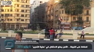 بالفيديو| ميدان التحرير.. ممنوع الاقتراب أو التصوير