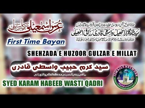 Urs e Ismaily 2018 | Track 04 | Shahzad e Huzoor Gulzar e Millat Huzoor Sayyed Karam Habib Wasti