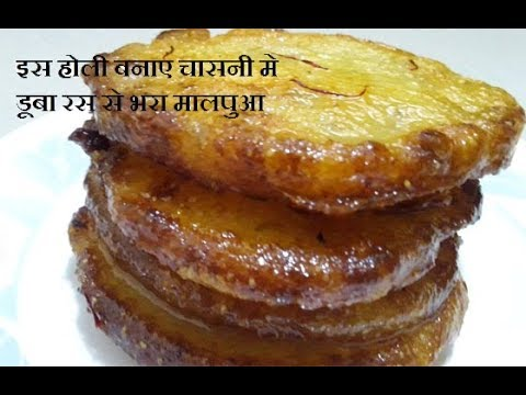 Chasni Malpua ,  चासनी मालपुआ ,Malpua Recipe , Malpua Dipped In Sugar Syrup ,