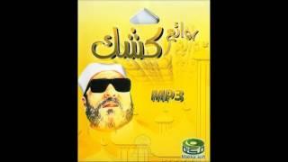 الشيخ كشك رحمه الله - دعوة المظلوم -