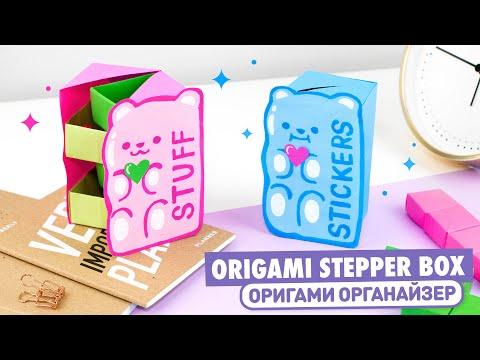 Оригами Органайзер Желейный Медведь из бумаги | Origami Secret Stepper Box | DIY Gummy bear