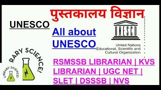 #UNESCO | #यूनेस्को | KVS LIBRARIAN | RSMSSB LIBRARIAN| #LIBRARY_SCIENCE