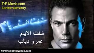 Amr Diab   Shoft El Ayam عمرو دياب   شفت الأيام