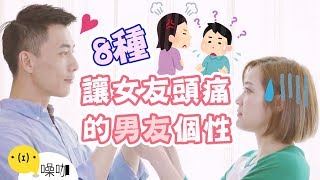 8種讓女友抓狂的男友特質-情侶大小事|黃宥傑 沛沛吳沛寧|噪咖