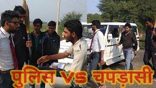 Haryana Police vs Haryana Chaprasi| जिसने हरियाणा Group-D का पेपर दिया है वो जरूर देखें HSSC-GROUP-D