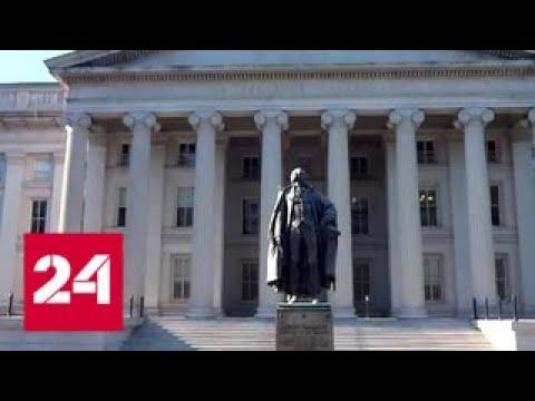 21 человек и 9 компаний: США расширили антироссийские санкции - Россия 24