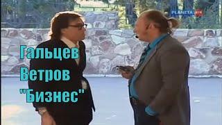 Геннадий Ветров и Юрий Гальцев