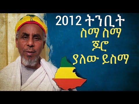 Ethiopia 2012 ምን ይጠብቃታል|| ስማ ስማ ጆሮ ያለው ይስማ|| ሰማያዊ መልእክት በ ሊቀ ትጉሀን ባህታው ገ/መስቀል