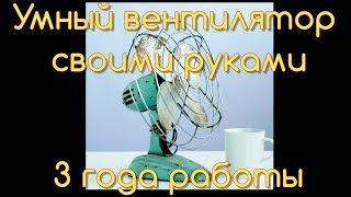 Умный вентилятор своими руками(часть 4)  - Do-it-yourself smart fan (part 4)