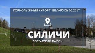 видео Силичи - горнолыжный курорт