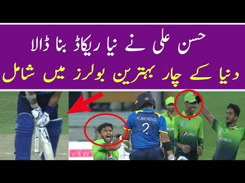 Hassan Ali Hat Trick Against Sri Lanka ODI | Pakistan Vs Sri Lanka First ODI Match In Dubai 2017