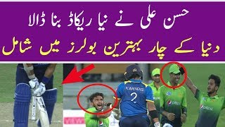 Hassan Ali Hat Trick Against Sri Lanka ODI   Pakistan Vs Sri Lanka First ODI Match In Dubai 2017