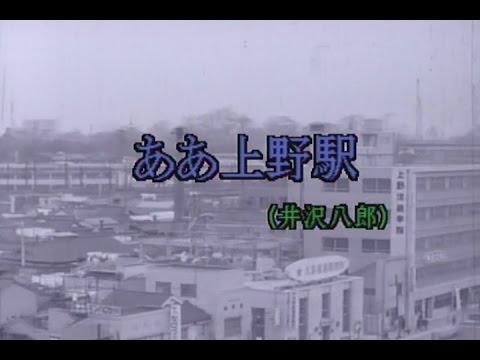 上野 駅 ああ