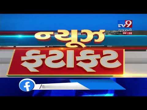 Top News Stories Of Gujarat : 04-08-2019 | Tv9GujaratiNews