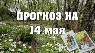 ✨ Карта дня ✨ Таро на завтра 14 мая 2021 💫  Гороскоп для всех знаков 💫