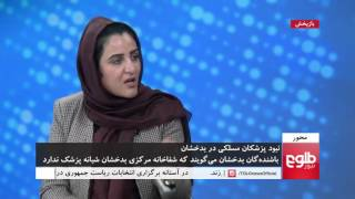 MEHWAR: Lack of Professional Doctors In Badakhshan Discussed