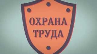 Обучение по охране труда - Балтийский институт охраны труда(, 2015-10-01T12:22:58.000Z)