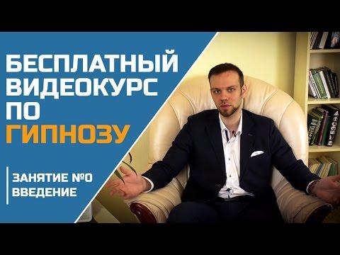 Гипноз онлайн бесплатно
