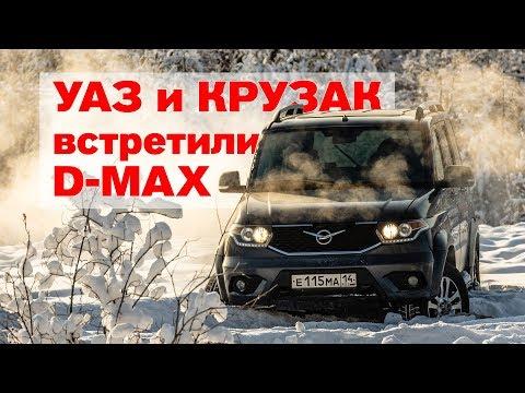 УАЗ, КРУЗАК и Isuzu D-MAX в снежной ловушке