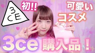 コスメ購入品紹介!!原宿スタイルナンダで3ceコスメ初ゲット♡♡【韓国コスメ】