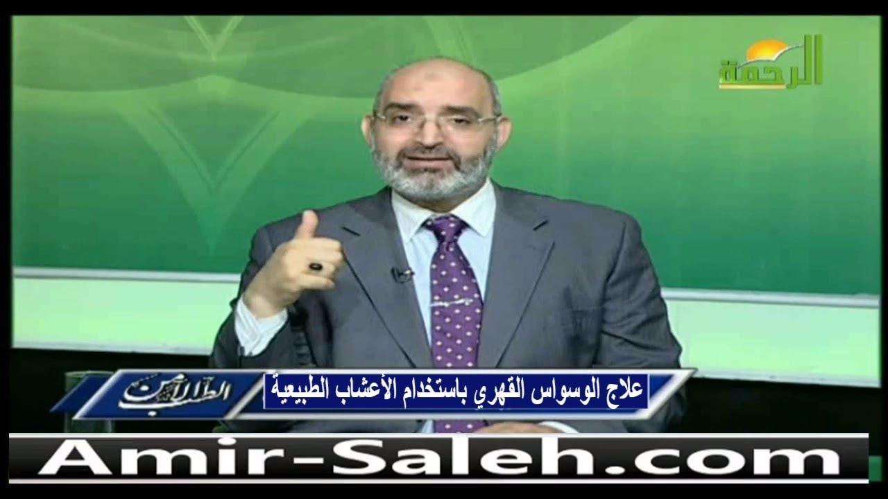 علاج الوسواس القهري باستخدام الأعشاب الطبيعية | الدكتور أمير صالح