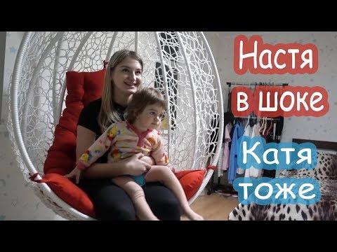 VLOG Реакция Насти и Кати на подвесное кресло